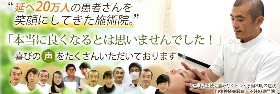 そのツラいお悩みをどうしても解消したいあなたへ…石川県小松市の痛みやシビレ・自律神経の乱れ・長年のお悩み解決専門のワイズ整体院